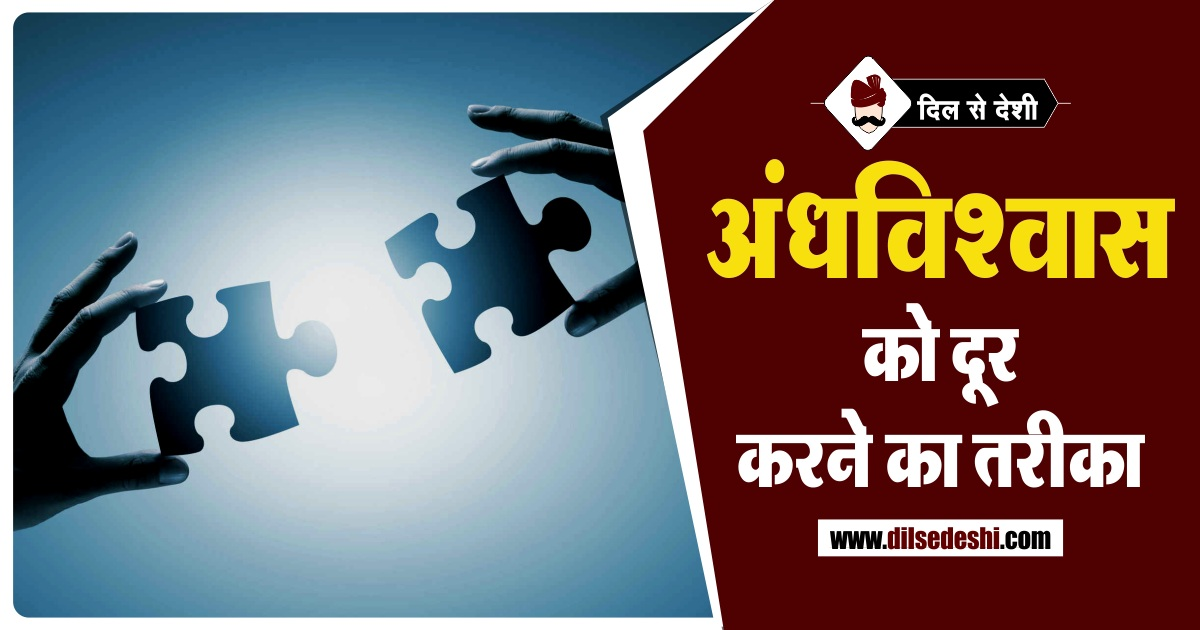 Superstitions Reasons and examples in Hindi