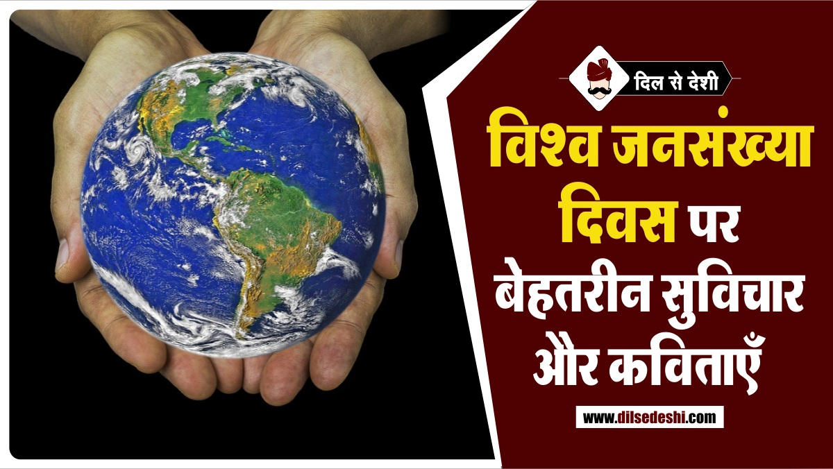 World Population Day Hindi Quotes