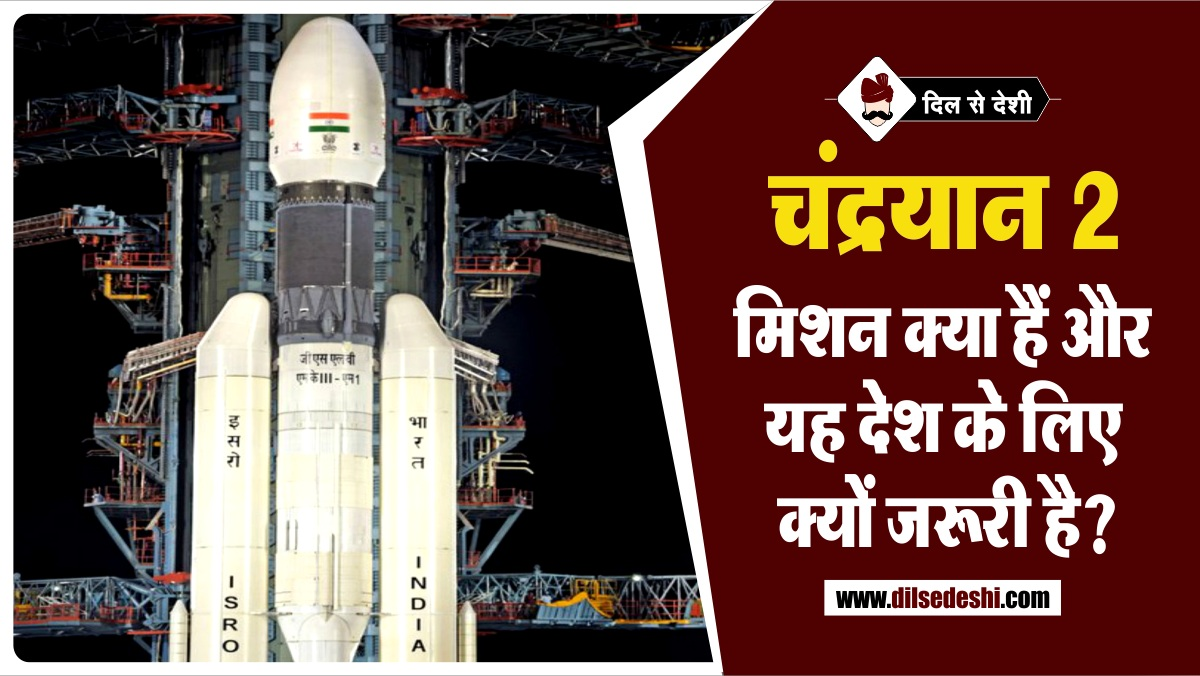 Chandrayaan 2 Importance Hindi