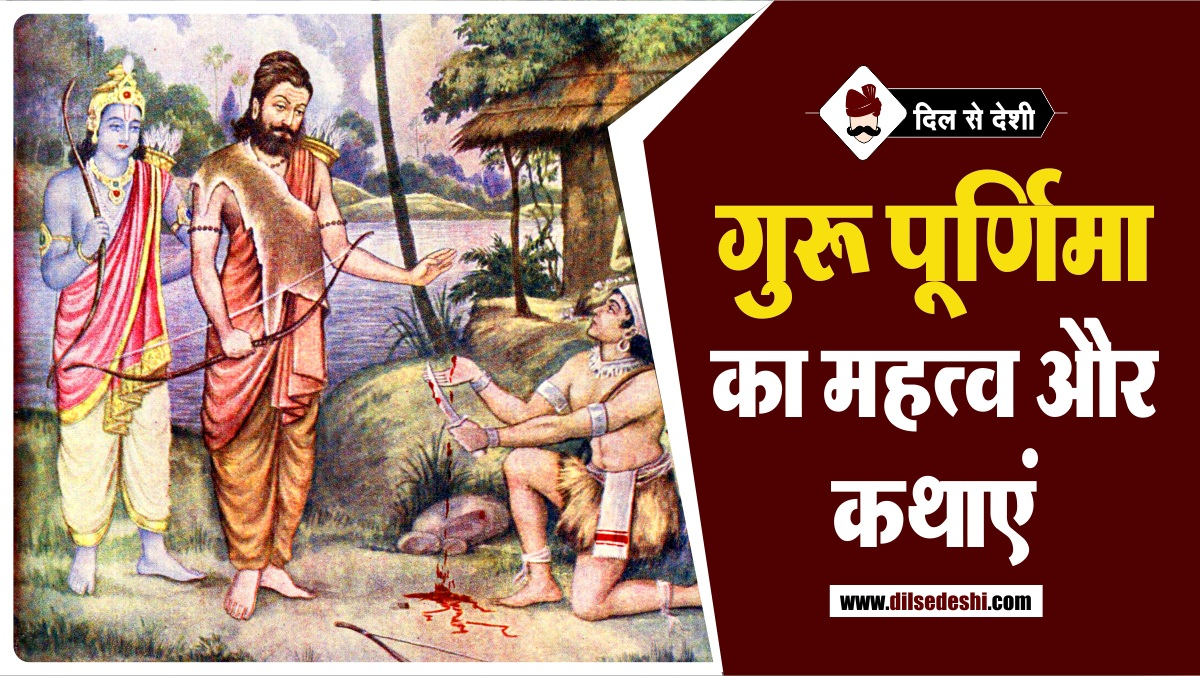 guru purnima significance hindi