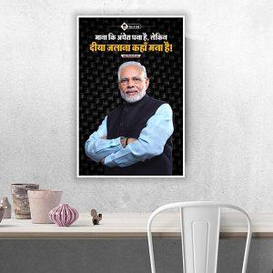 Dil se Deshi Hindi Naredra Modi Poster Image for Office/Home/Room/School