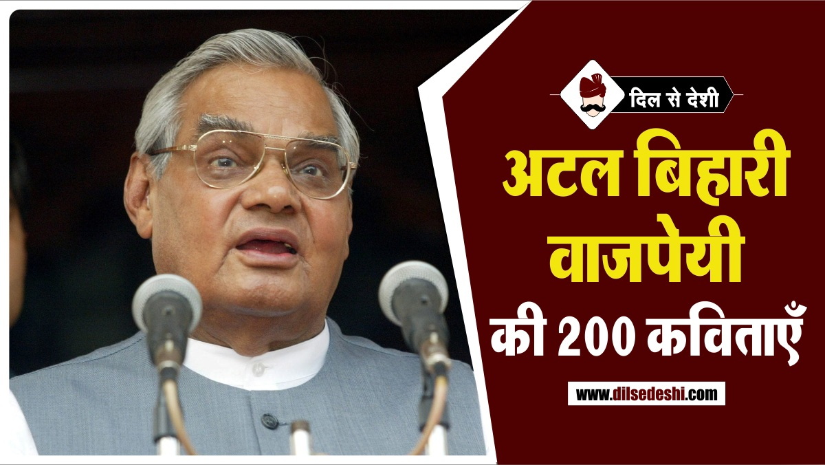 Atal Bihari Vajpayee's Poem in Hindi