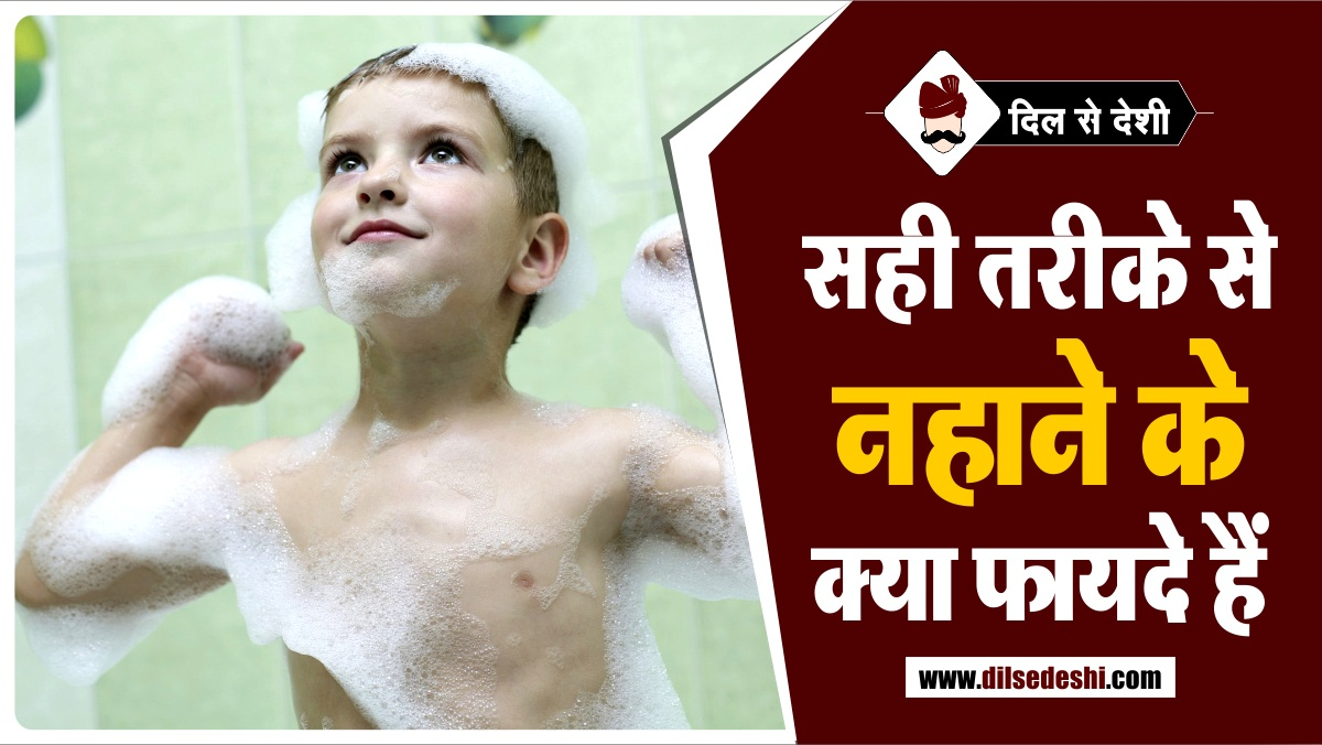 Bathing Tips in Hindi