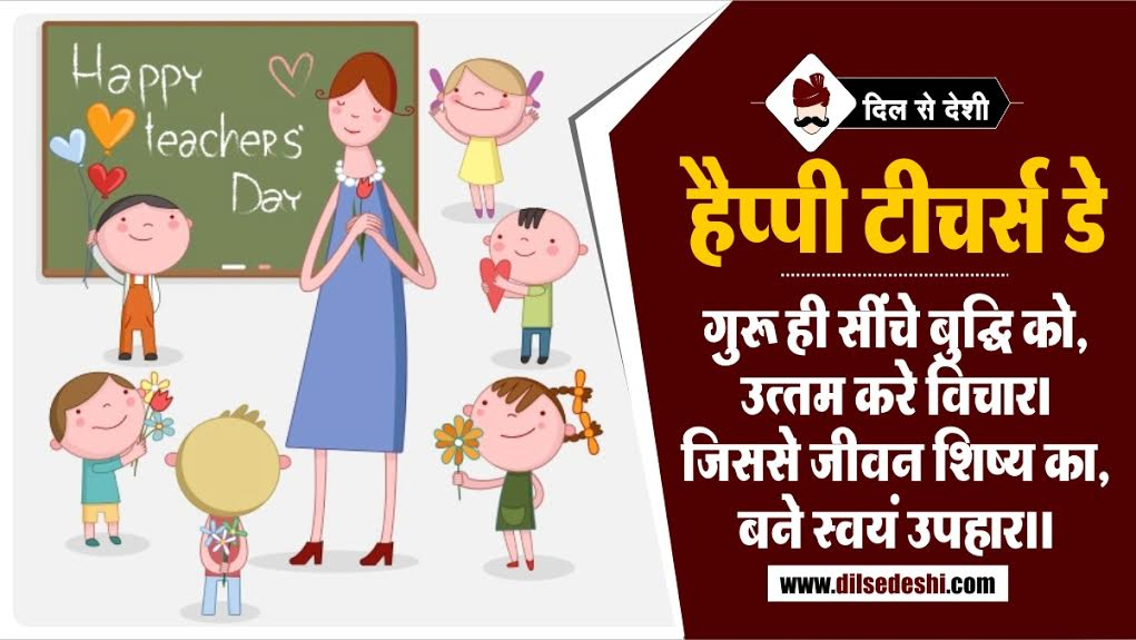 Best Teachers Day Shayari, Status, Quotes, Messages, Thought In Hindi