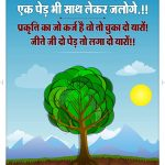 Dil Se Deshi Hindi Environment Quotes Poster Image for OfficeHomeSchool