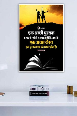 Dil Se Deshi Hindi Motivational Quotes Wall Poster for OfficeHomeRoomSchool