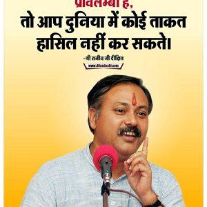 Dil Se Deshi Hindi Rajiv Dixit Motivational Poster Image for OfficeHomeSchool