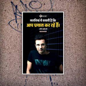 Dil Se Deshi Hindi Sandeep Maheshwari Motivational Poster Image for OfficeHomeSchool