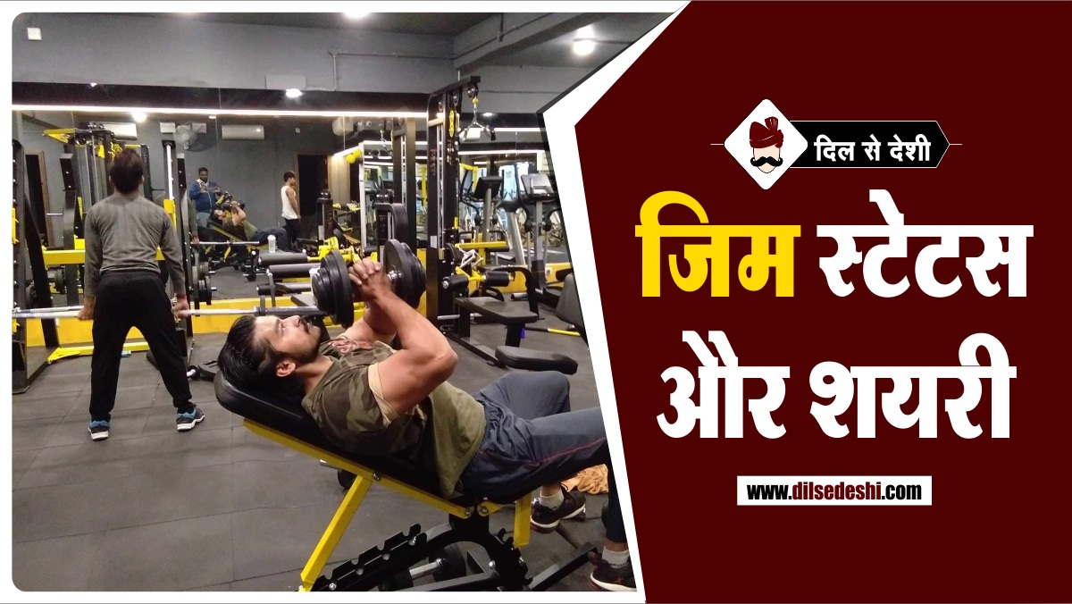 Gym Shayari and Status in Hindi