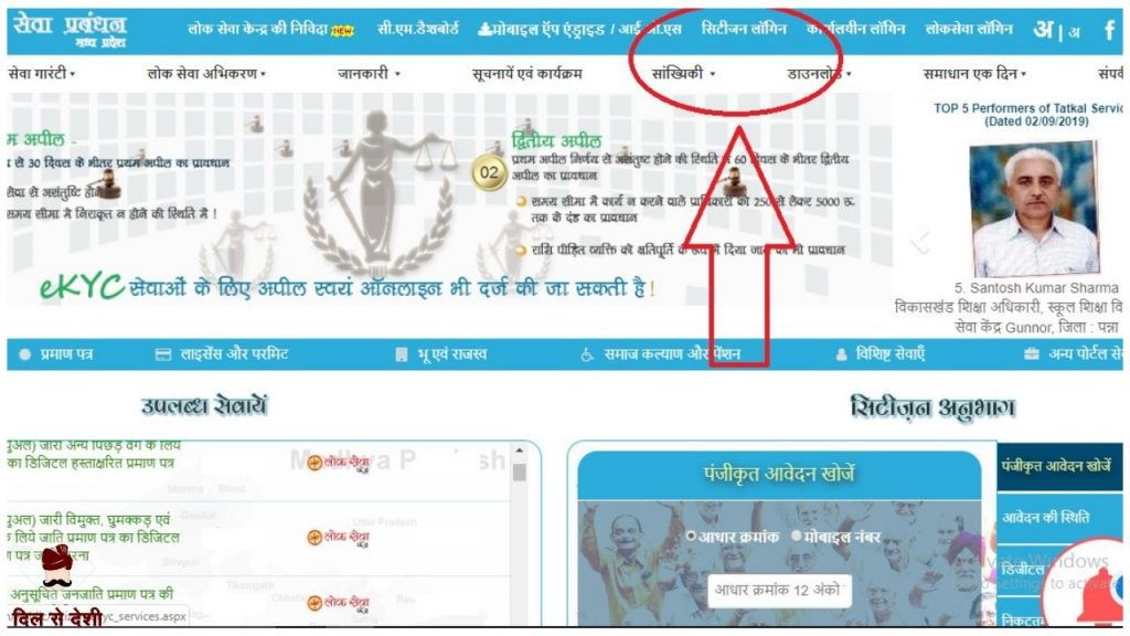 Make Caste Certificate Online in Hindi (MP)