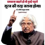 abdul kalam sahab poster in hindi