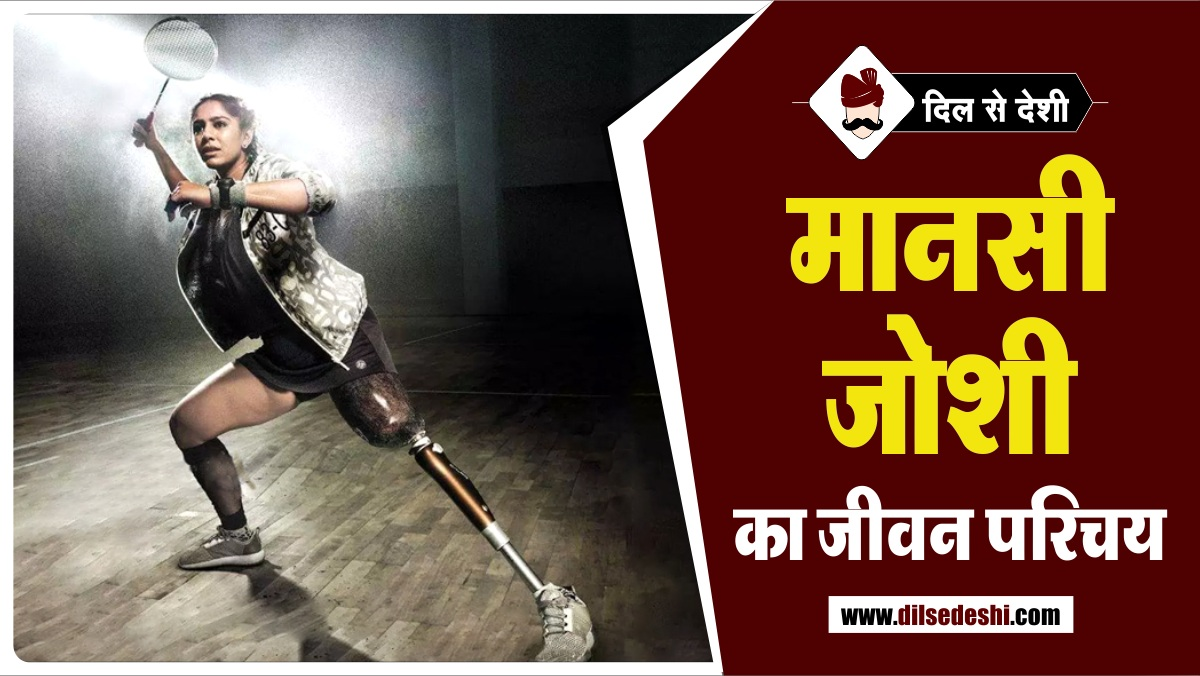 batminton-player-manasi-joshi-biography-hindi