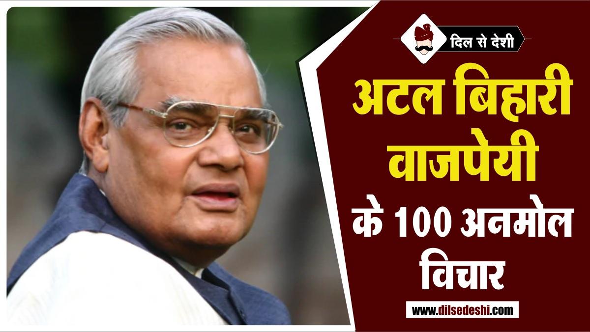 Atal Bihari Vajpayee Quotes in Hindi