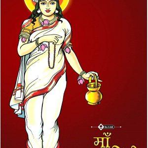 Dil Se Deshi Maa Brahmcharini Navratri Wall Posters for HomeOfficeSchoolStreet - Navratri Mataji Poster