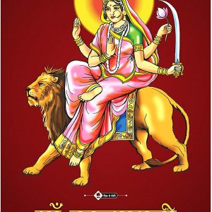 Dil Se Deshi Maa Katyayani Navratri Wall Posters for HomeOfficeSchoolStreet - Navratri Mataji Poster