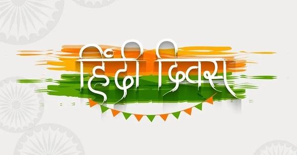 Hindi Diwas Speech in Hindi 2021