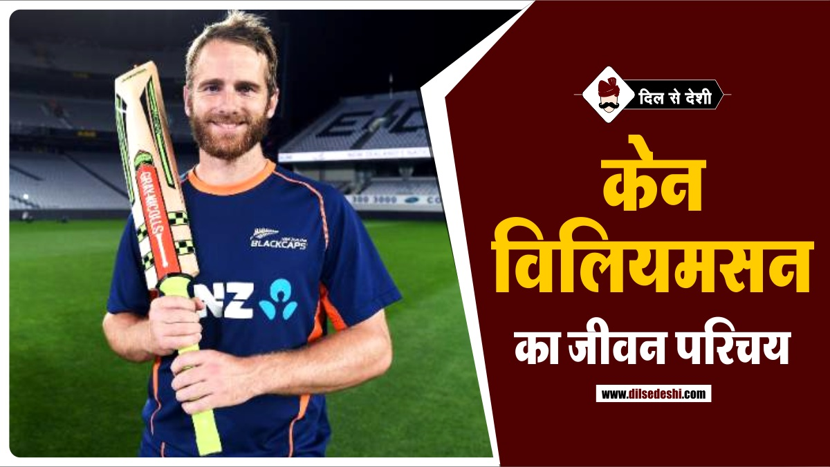 Kane-Williamson-Biography-Hindi