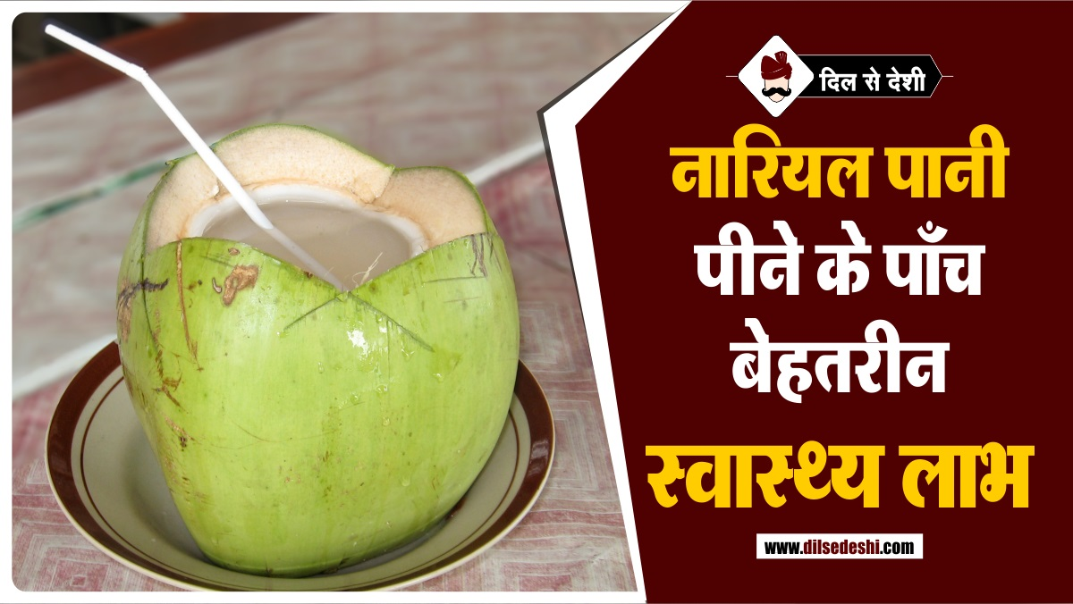 benefits-coconut-water-hindi