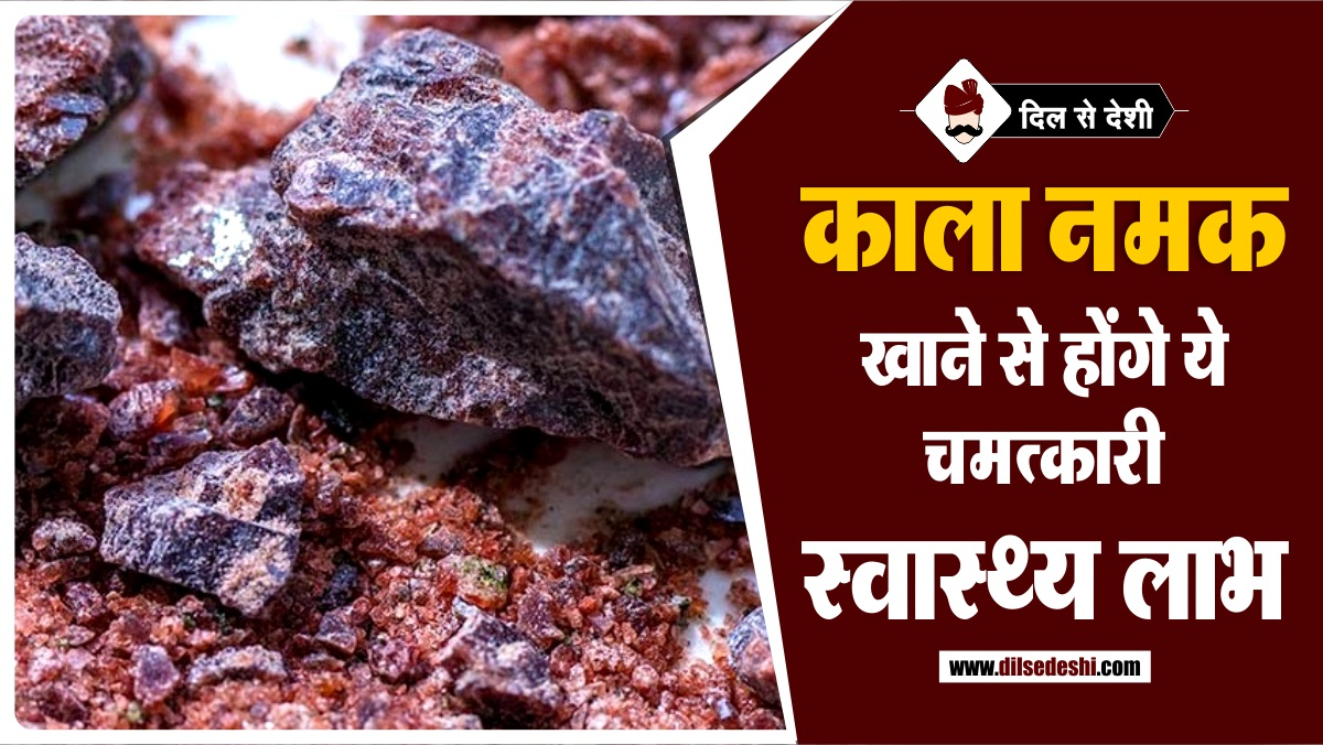 black-salt-benefits-hindi