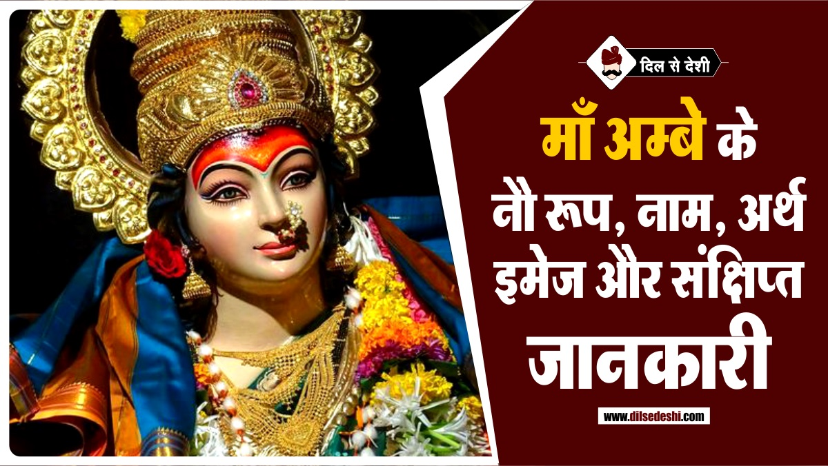 nav-durga-images-with-names-hindi