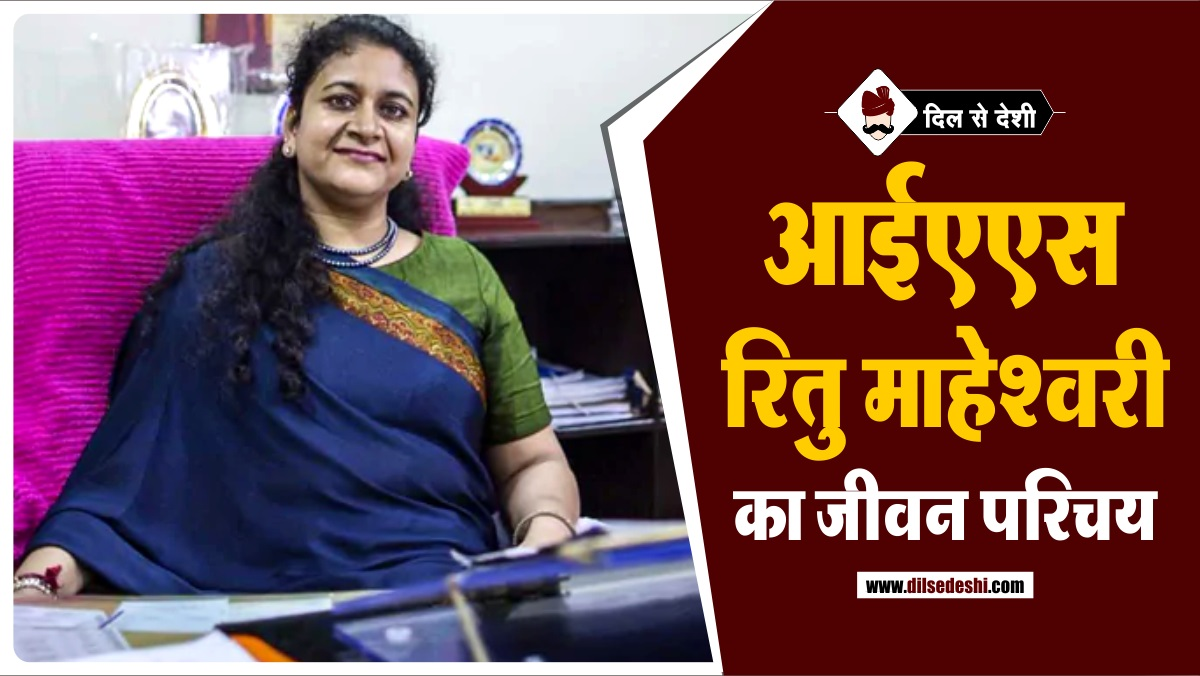 ritu-maheshwari-ias-biography-hindi
