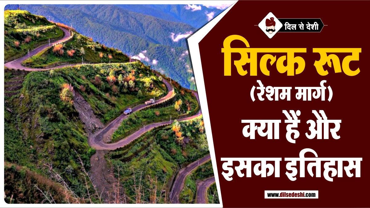silk-route-history-in-hindi