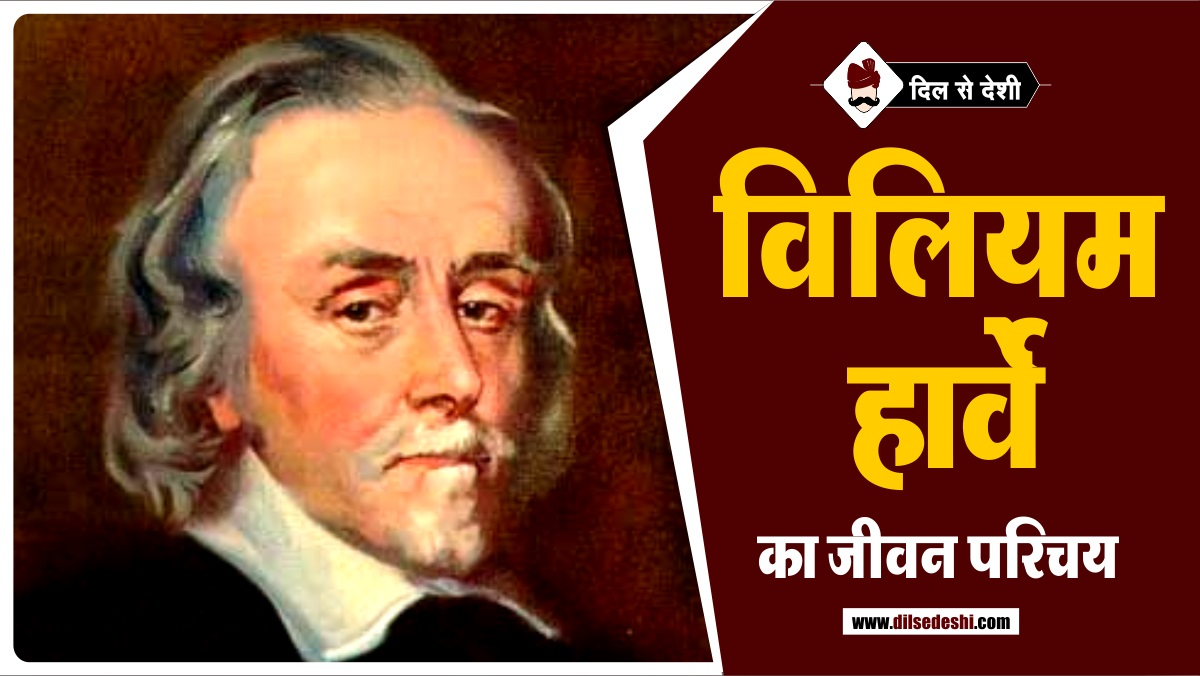 william-harvey-biography-hindi