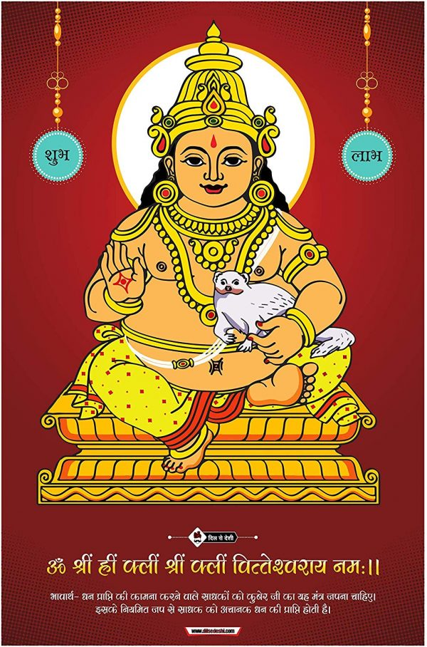 Dil Se Deshi Kuber Poster with Mantra for HomeOfficeSchoolTemple - Diwali Poster