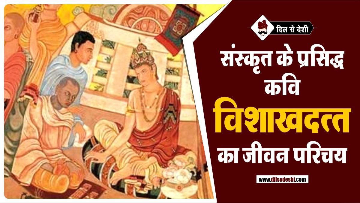 Vishakhadatta-Biography-Hindi