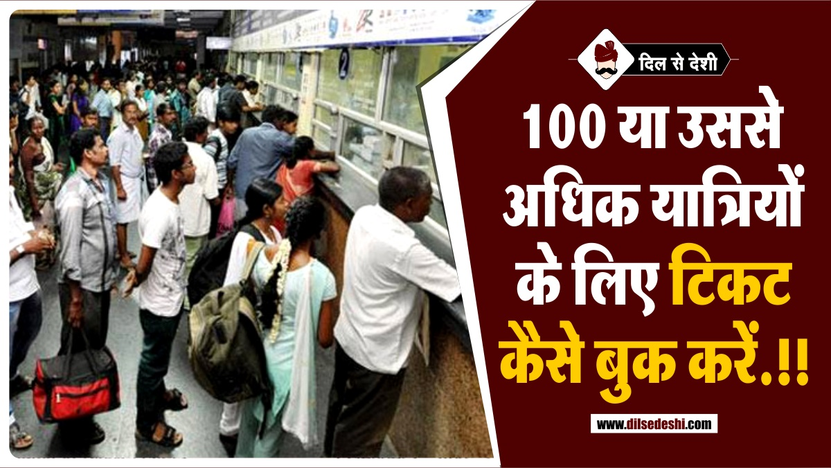 how-book-bulk-train-tickets-hindi