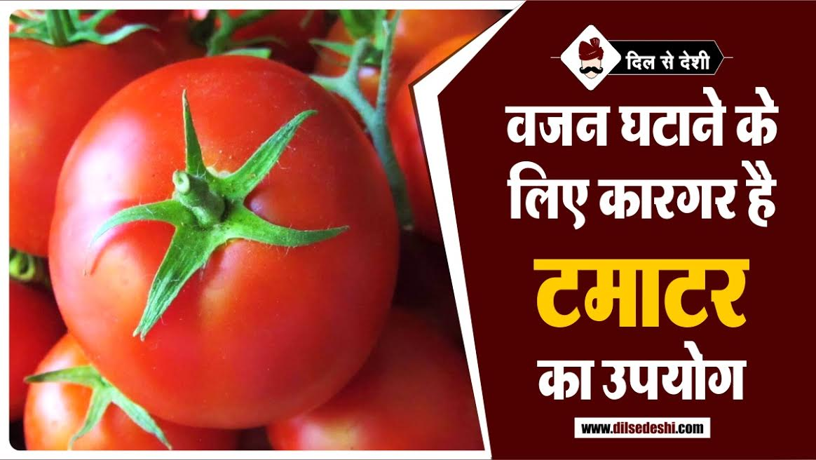 how-eat-tomato-weight-loss-hindi