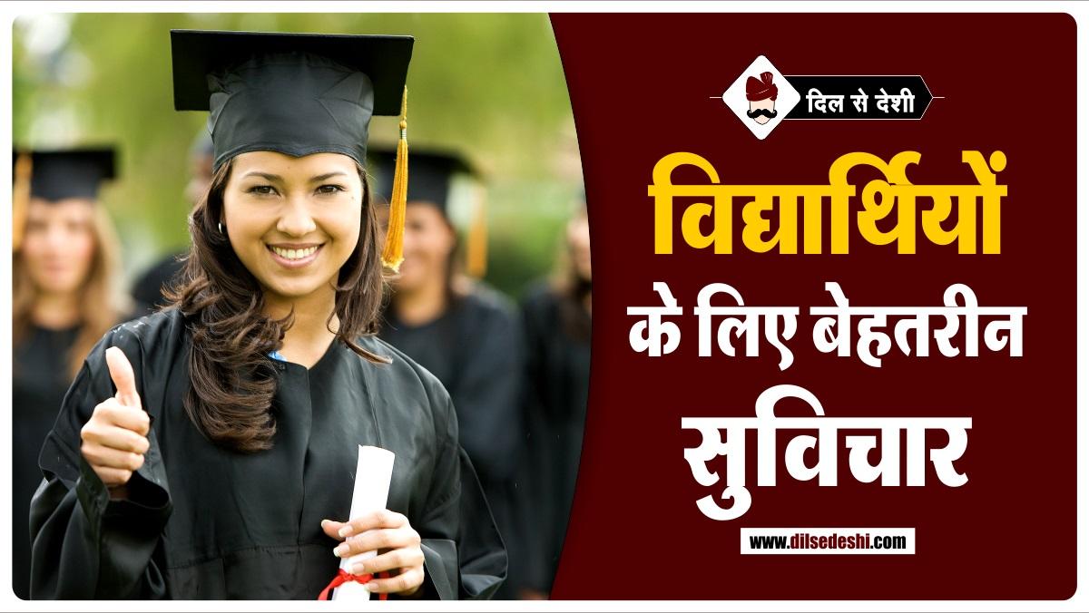suvichar-hindi-students