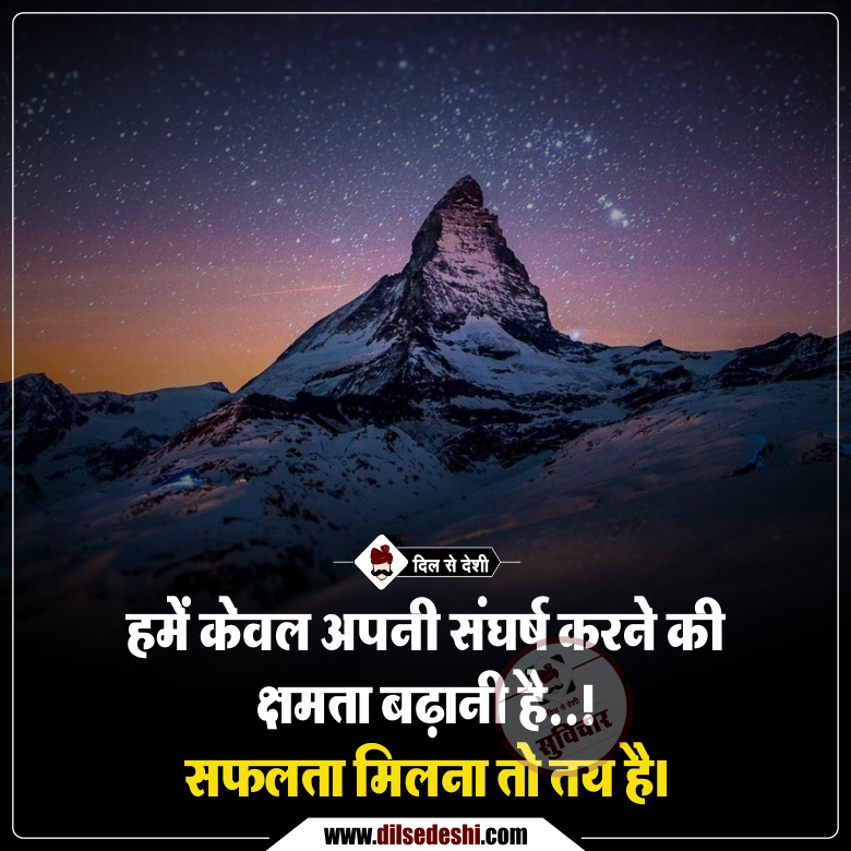 Success Quotes in Hindi (10)