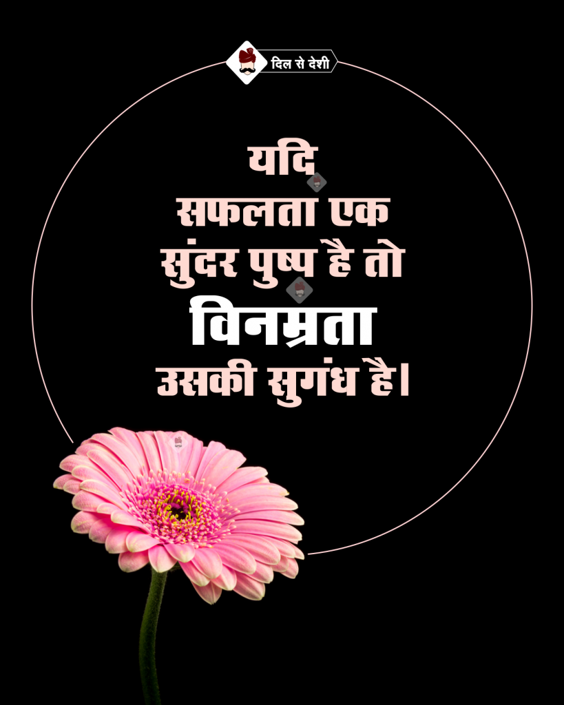 Success Quotes in Hindi (12)