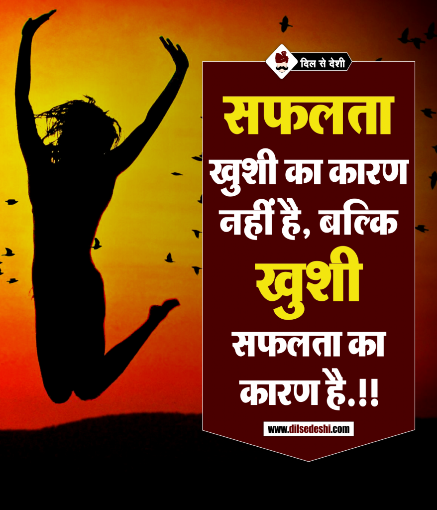 Success Quotes in Hindi (14)