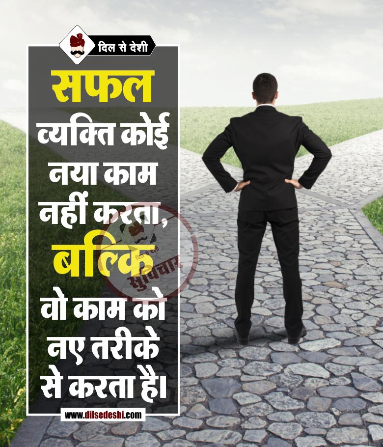 Success Quotes in Hindi (19)