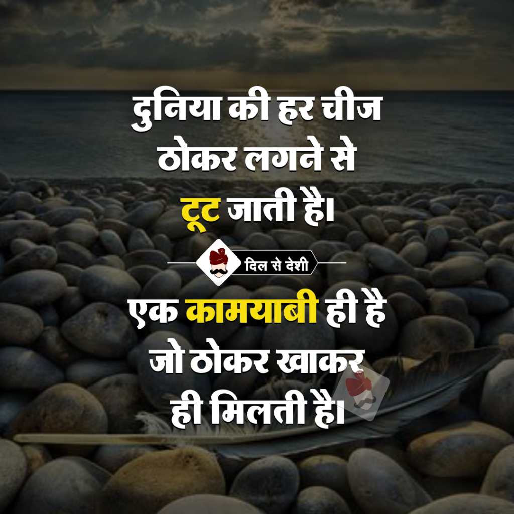 Success Quotes in Hindi (7)