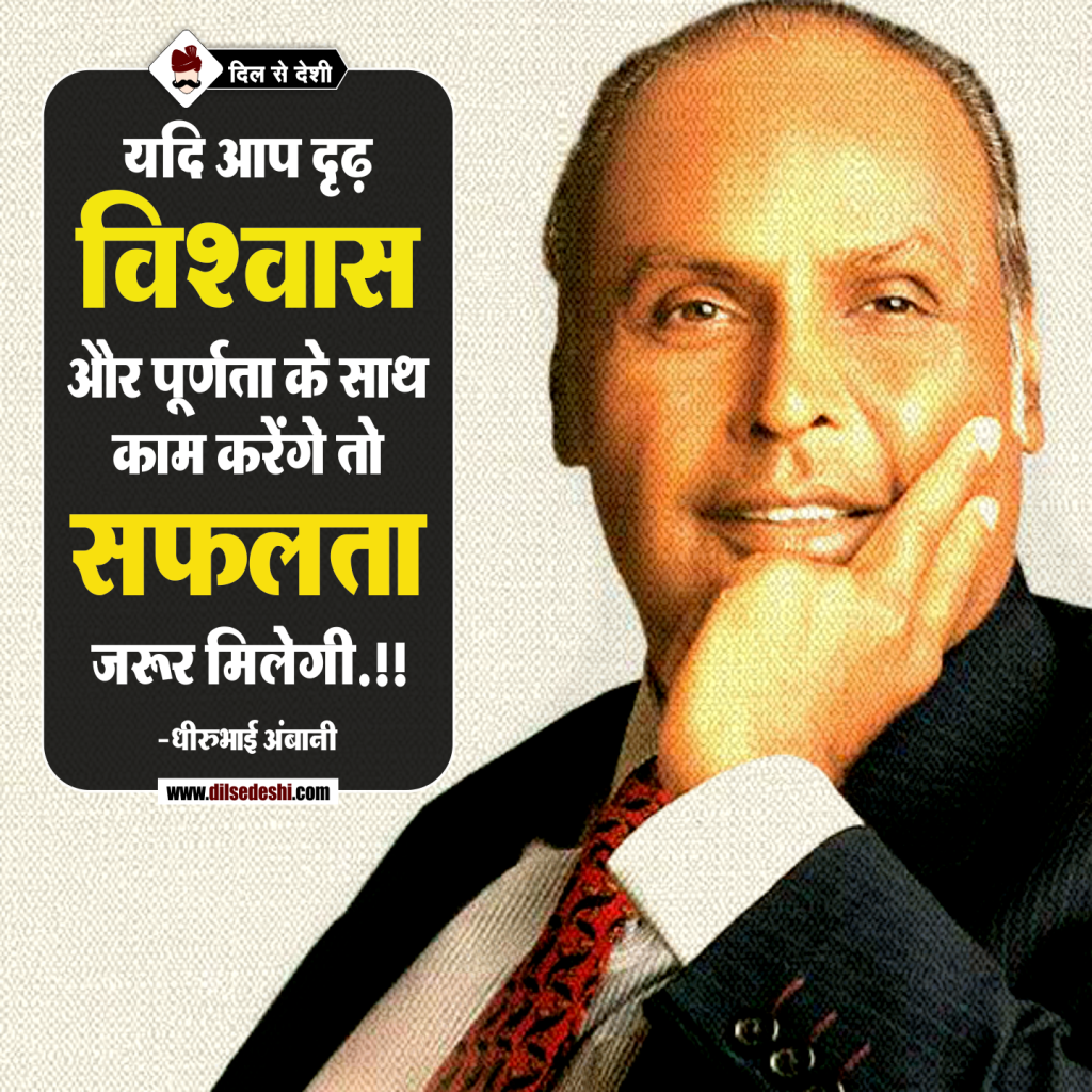 Success Quotes in Hindi (9)
