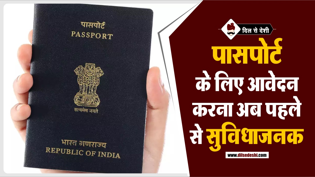 passport apply online process hindi