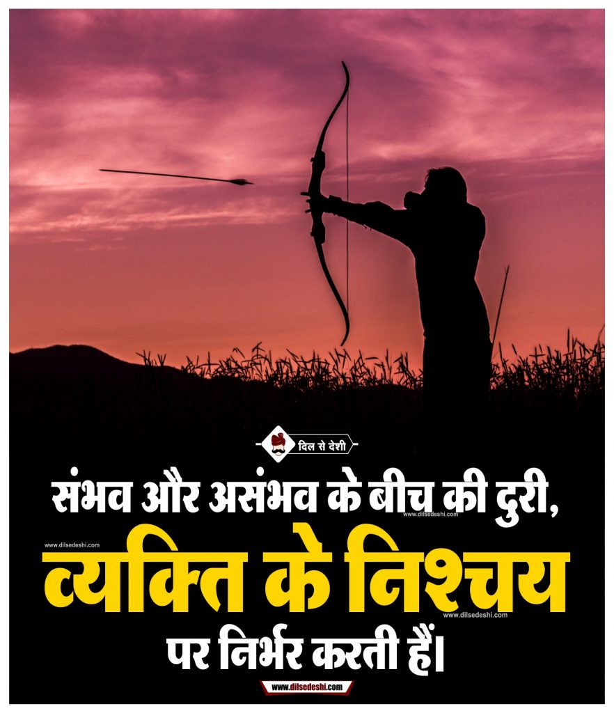 Best Inspirational Quotes in Hindi (0)