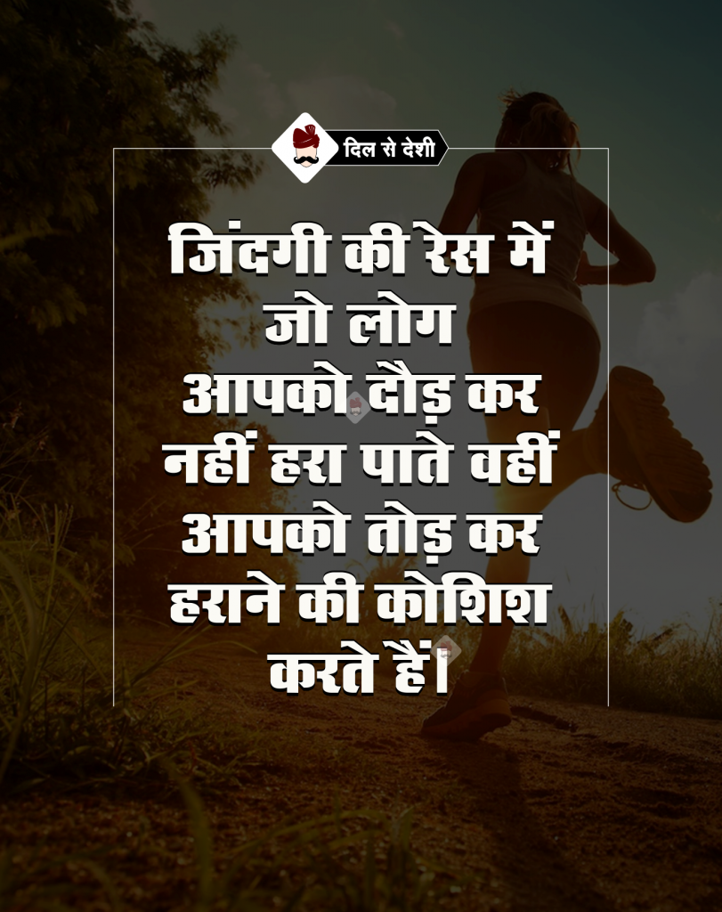 Best Inspirational Quotes in Hindi (16)