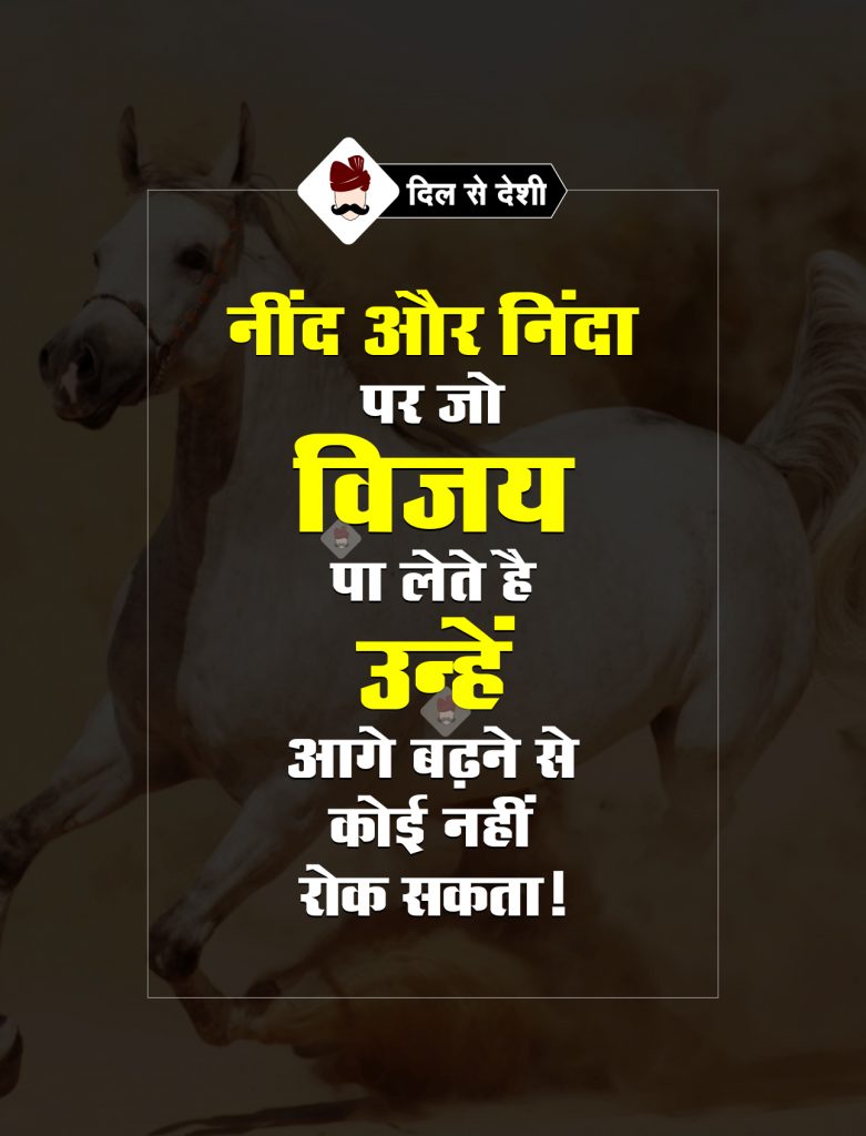 Best Inspirational Quotes in Hindi (17)