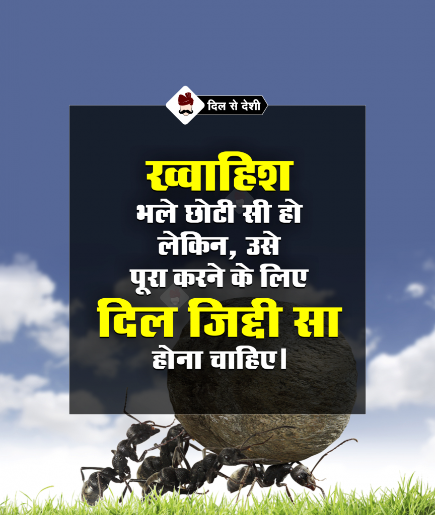 Best Inspirational Quotes in Hindi (20)