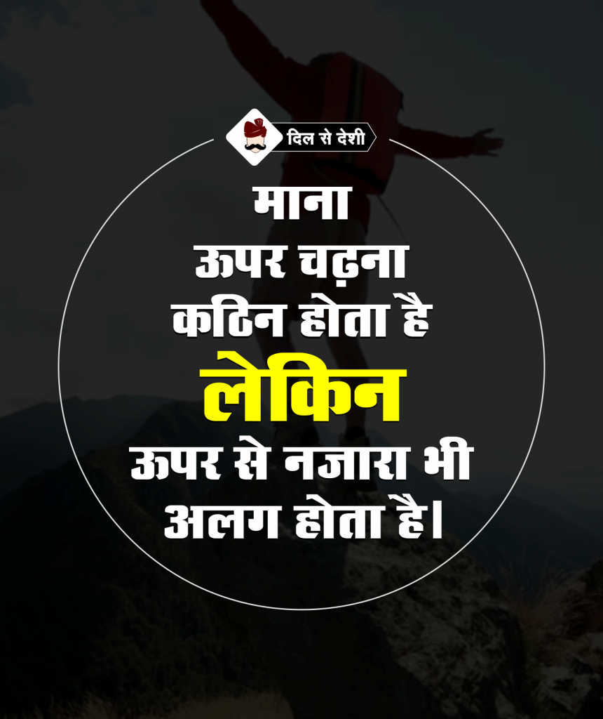 Best Inspirational Quotes in Hindi (21)