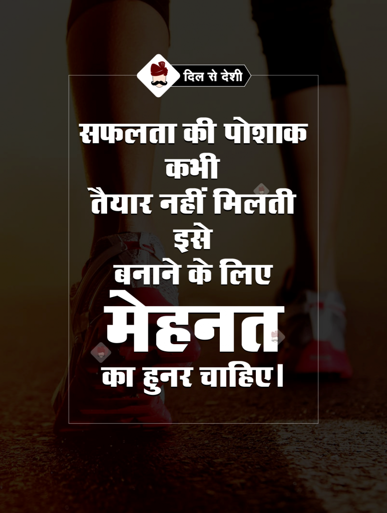 Best Inspirational Quotes in Hindi (22)