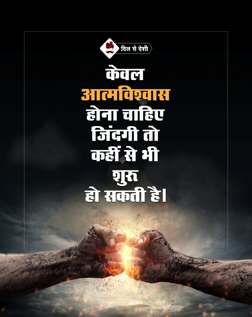 Best Inspirational Quotes in Hindi (24)