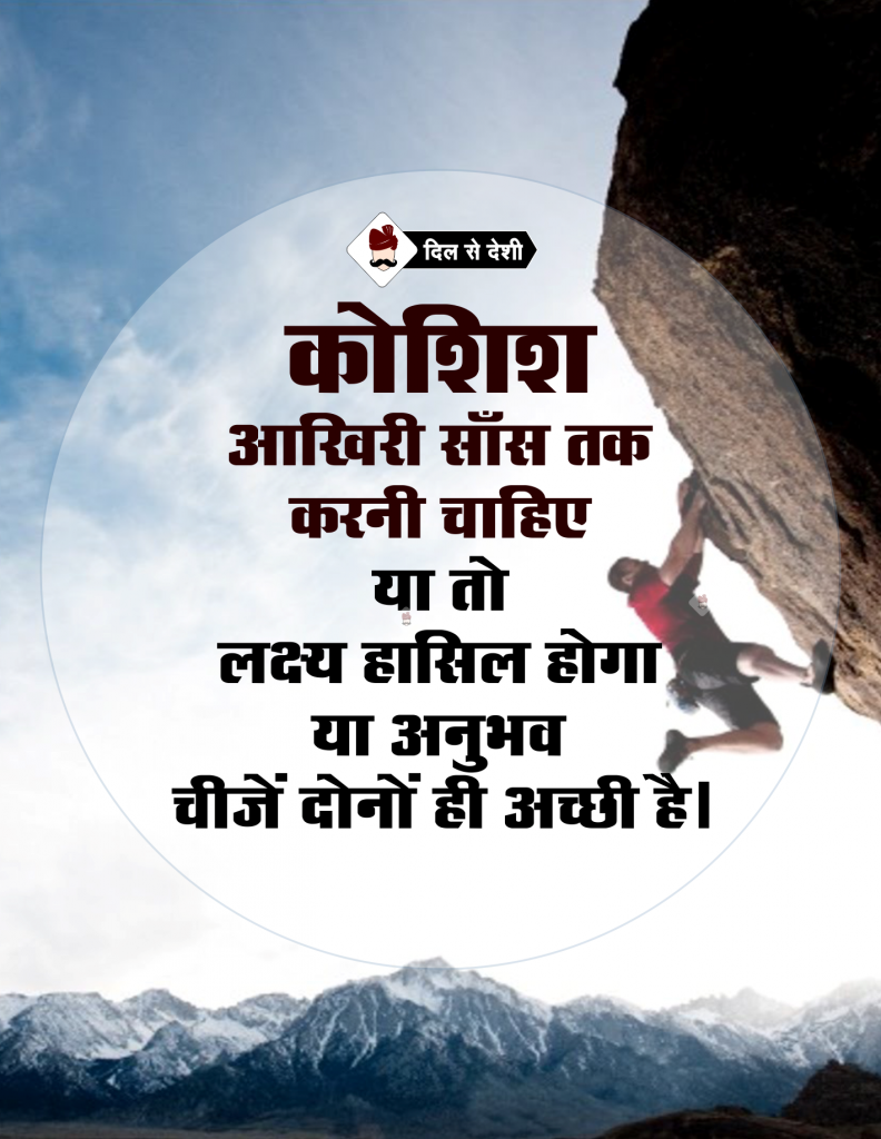 Best Inspirational Quotes in Hindi (27)