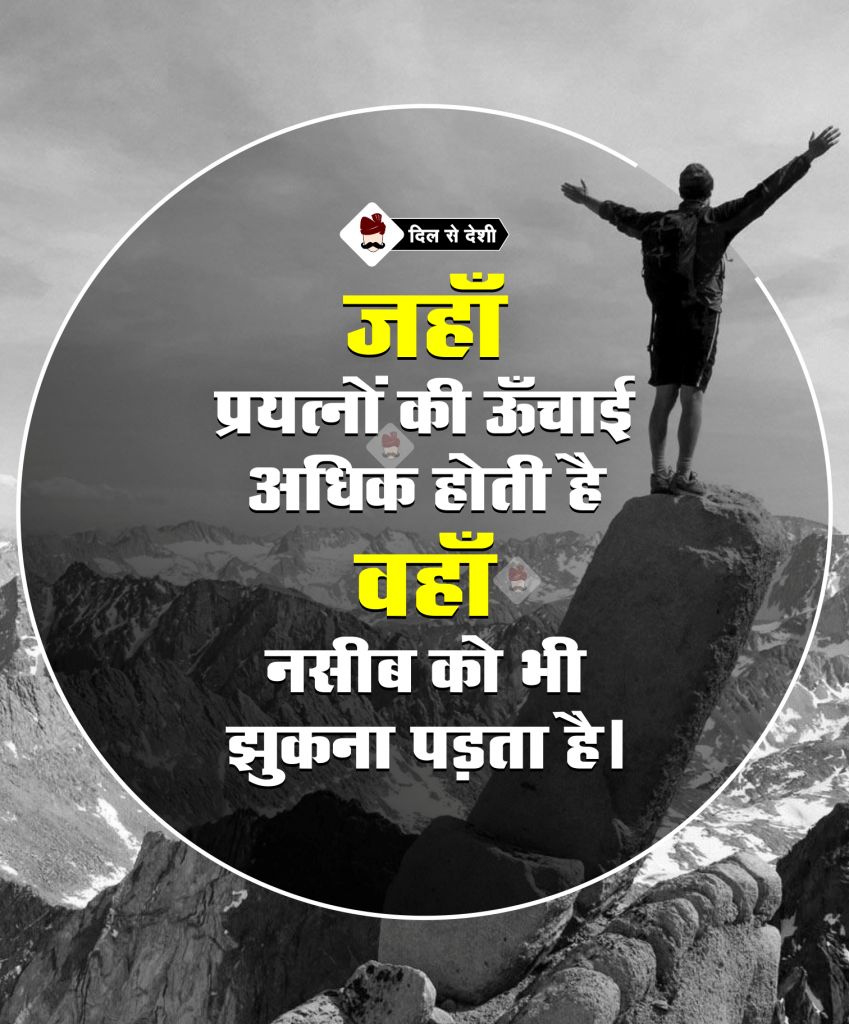 Best Inspirational Quotes in Hindi (6)