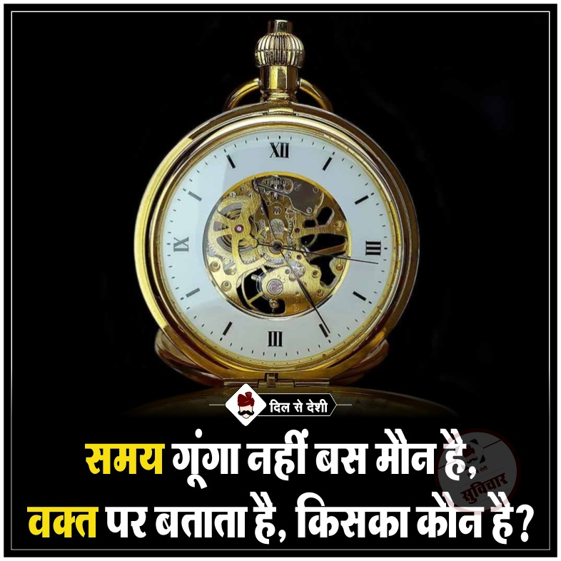 Best Time Quotes in Hindi (1)