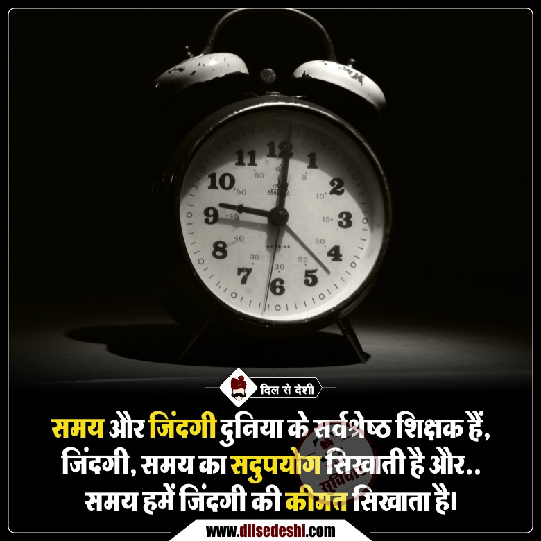 Best Time Quotes in Hindi (2)